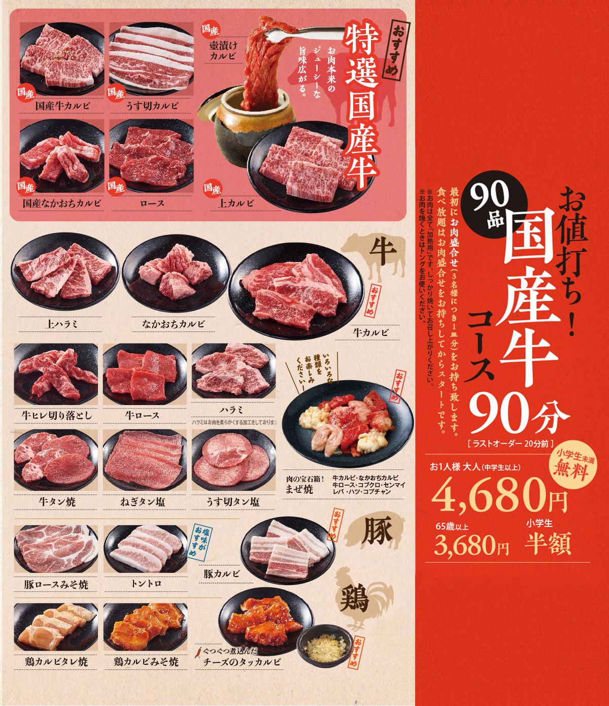 国産牛焼肉くいどん 厳選した国産牛|食べ放題|メニュー紹介