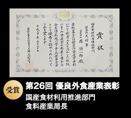 第26回-優良外食企業表彰