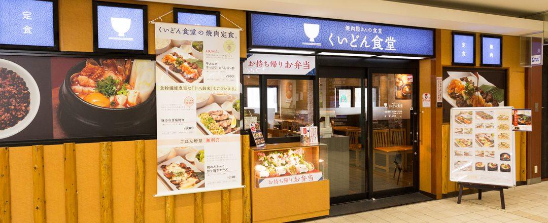 くいどん食堂 C-ONE店
