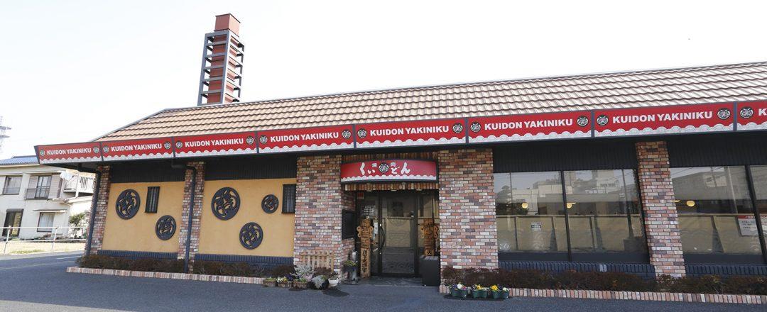 市原五井店
