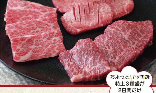 7月の肉の日フェアは29日(土)・30日(日)