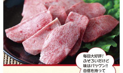 9月の肉の日フェアは23日(土)・24日(日)