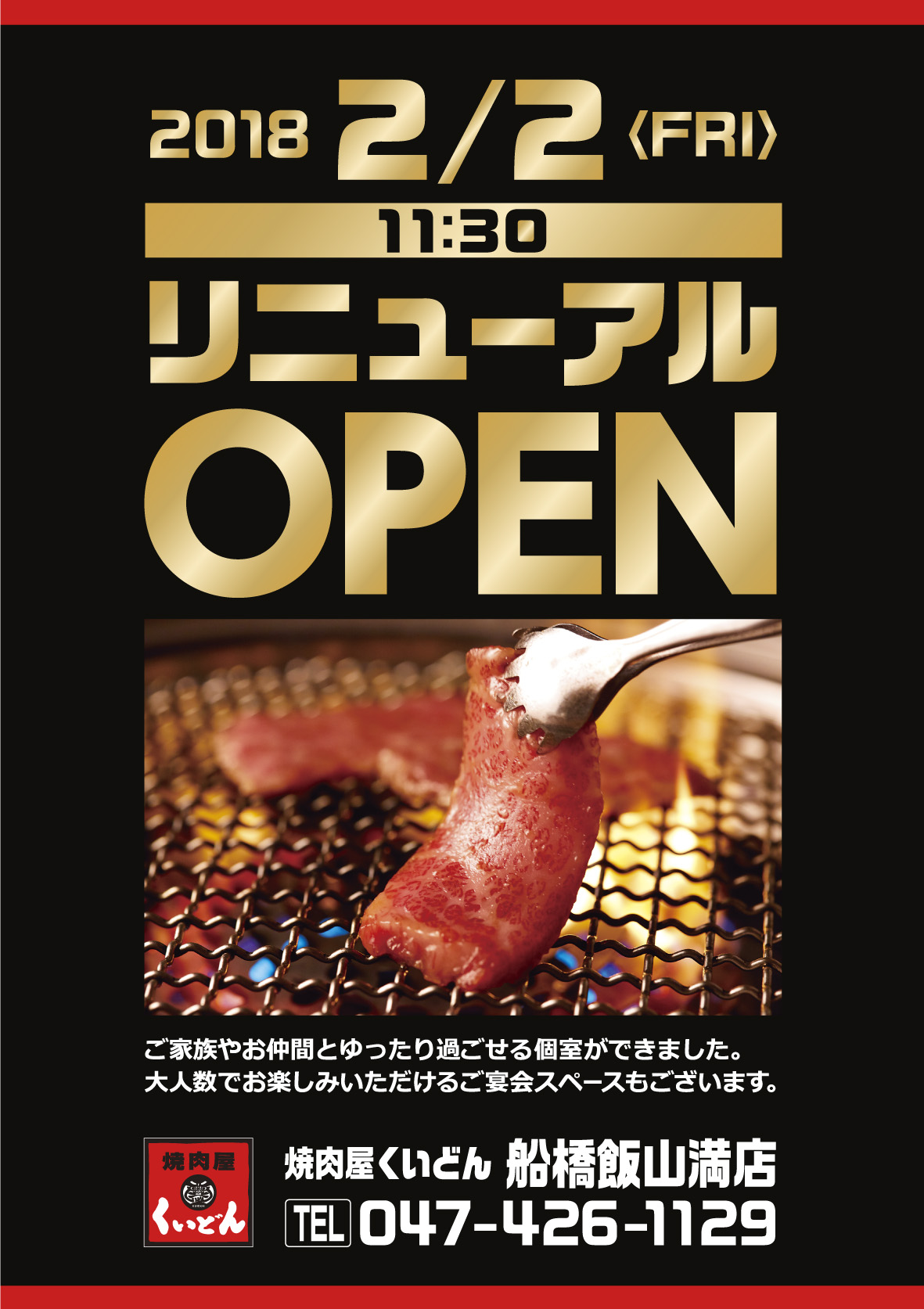 2月2日(金)11:30 船橋飯山満店リニューアルOPEN!!