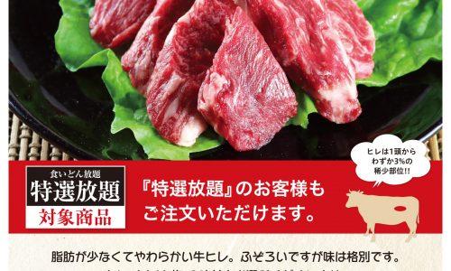 肉の日GWスペシャルは4/27〜5/6の10日間!!