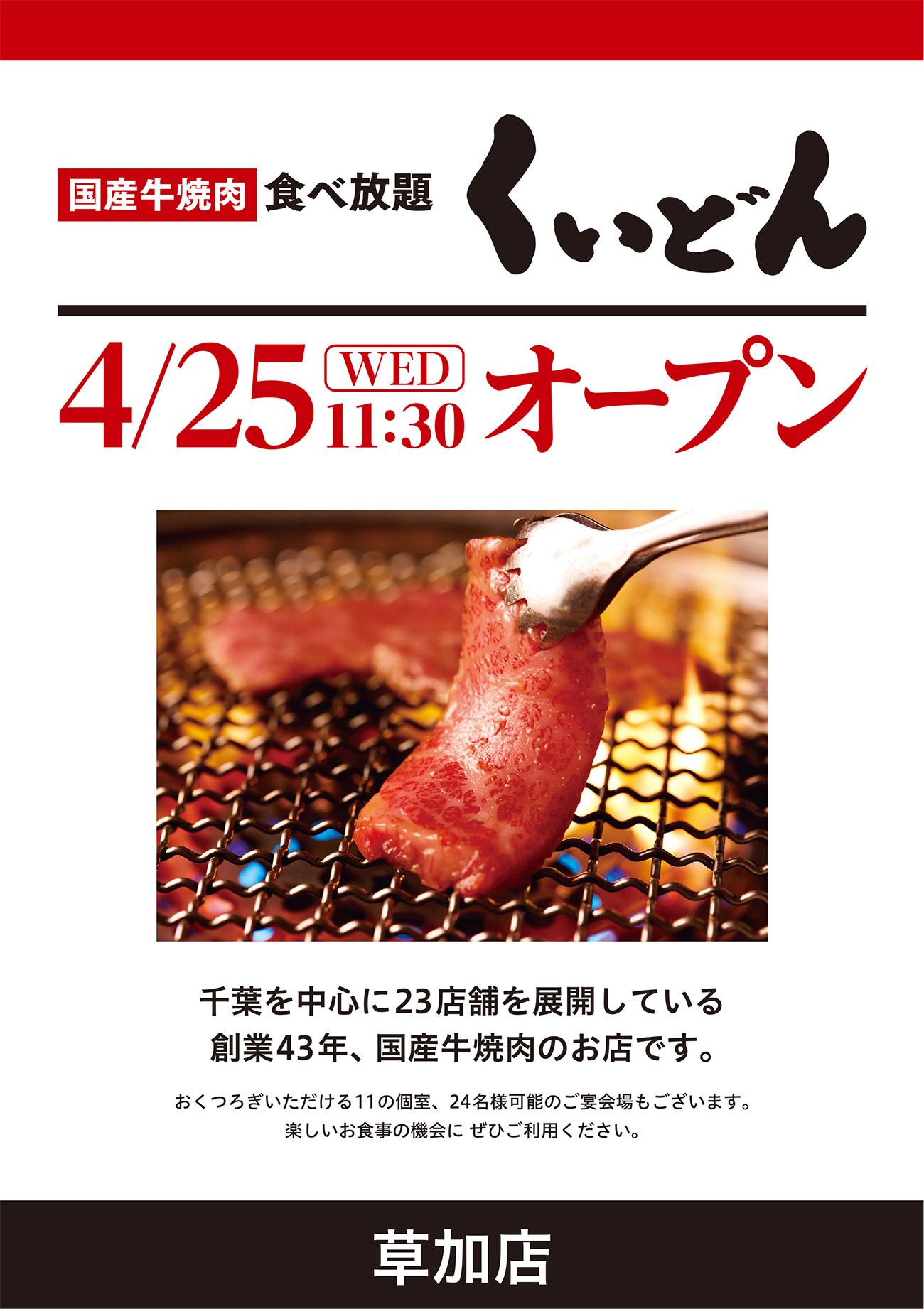 4月25日(水)11:30 草加店グランドオープン!!