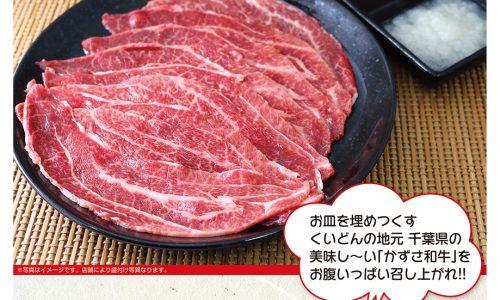 5月の肉の日フェアは26日(土)・27日(日)