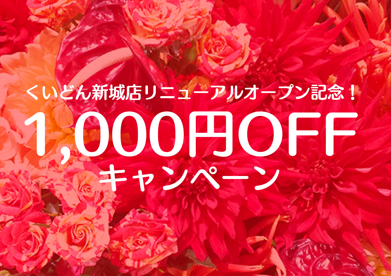 新城店リニューアルオープン記念 1,000円OFFキャンペーン