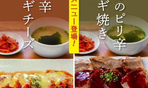 9月5日(水)くいどん食堂・新メニュー登場!