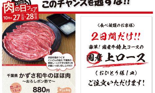 10月の肉の日フェアは27日(土)・28日(日)