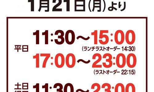 浦和南店 営業時間変更のお知らせ