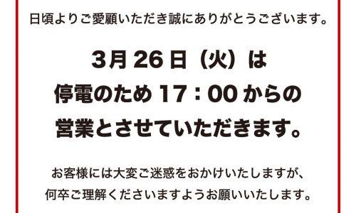 船橋飯山満店 停電による営業時間変更のお知らせ