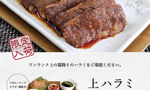 【限定入荷!!】上ハラミ〈くいどん食堂 C-one店〉