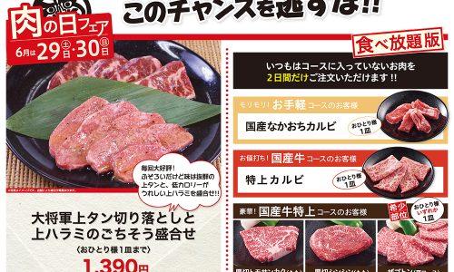 6月の肉の日フェアは25日(土)・26日(日)
