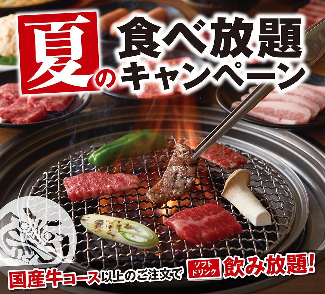 夏の食べ放題キャンペーン〈2019.7/31(水)まで〉