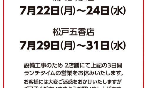 浦和南店、松戸五香店 ランチタイム休業のお知らせ