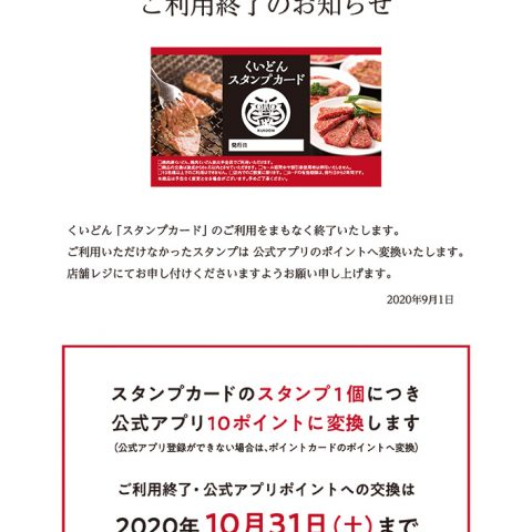 「スタンプカード」ご利用終了のお知らせ