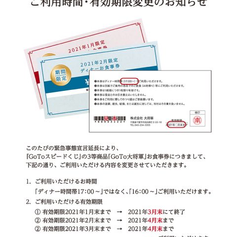 『GoToスピードくじ』の3等賞品「GoTo大将軍」お食事券について