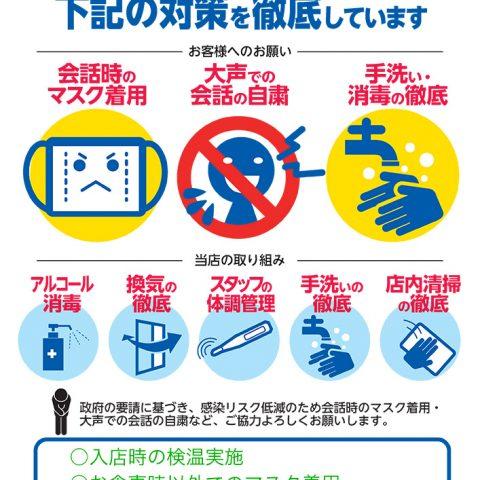 新型コロナウイルス感染予防ご協力のお願い