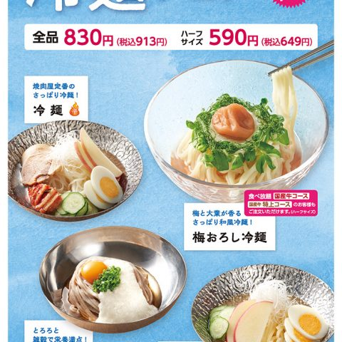 夏のおすすめ 冷麺フェア〈7/29(木)より〉