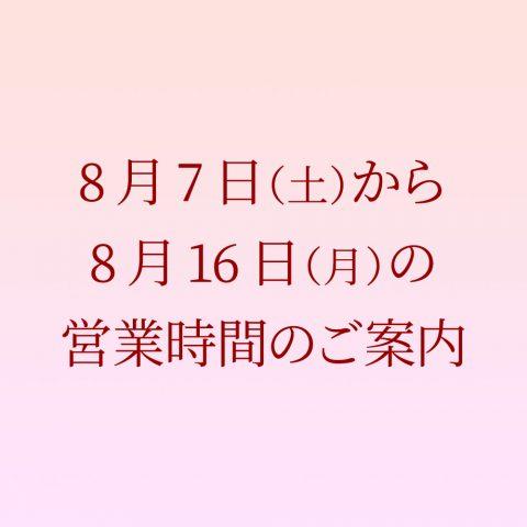 8月7日(土)〜8月16日(月)の営業時間のご案内
