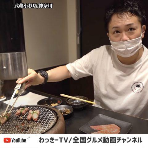 「わっきーTV」にて、大将軍の新メニューが紹介されました。〈くいどん極亭 武蔵小杉店〉