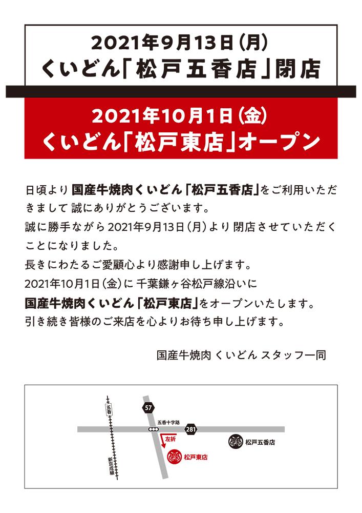くいどん「松戸五香店」閉店 くいどん「松戸東店」オープンのお知らせ