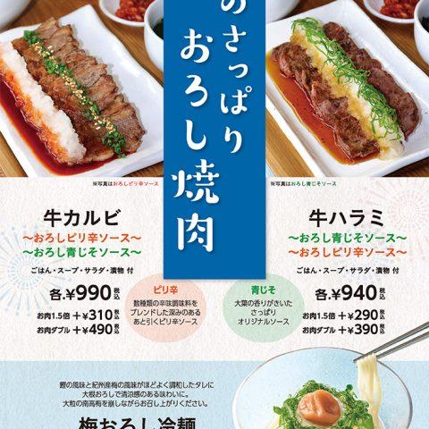 【C-one店限定】夏のさっぱりおろし焼肉