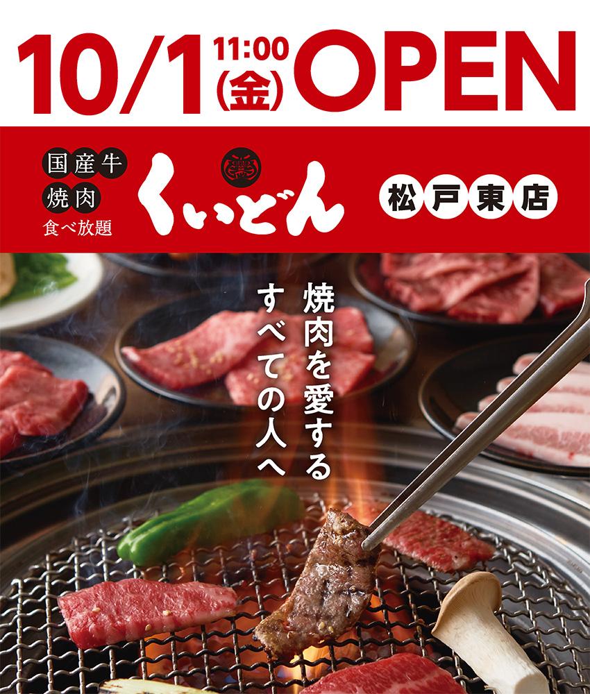 くいどん「松戸東店」10/1オープン!