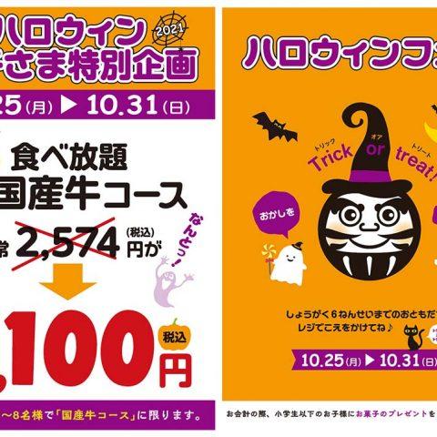 ハロウィンお子さま特別企画〈10/25(月)〜10/31(日)〉